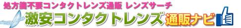 カラコン 激安処方箋不要コンタクトレンズ通販【激安・送料無料】